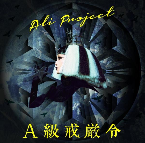 A級戒厳令(通常盤)/ALI PROJECT