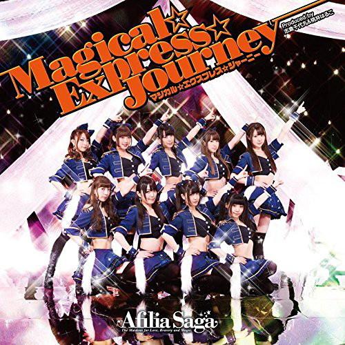 マジカル☆エクスプレス☆ジャーニー(DVD付)/アフィリア・サーガ