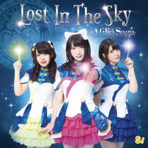Lost In The Sky(通常盤C)/アフィリア・サーガ