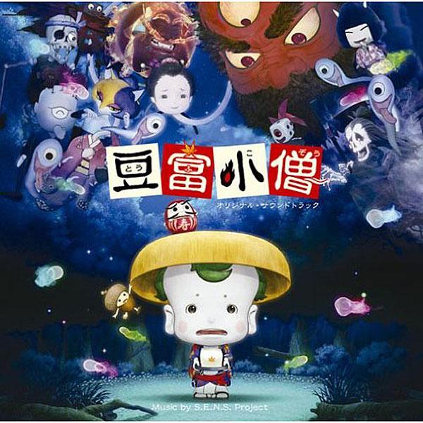 豆富小僧 オリジナル・サウンドトラック