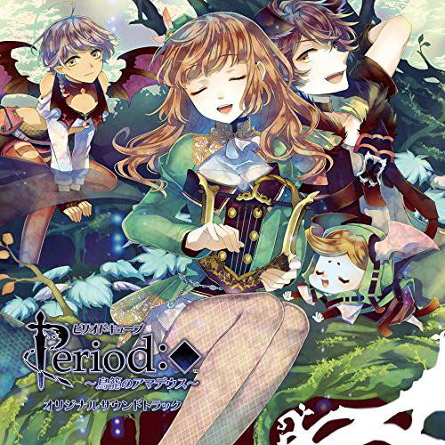 ピリオドキューブ 〜鳥籠のアマデウス〜 オリジナルサウンドトラック