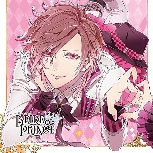 BRIDE of PRINCE 第三巻 ニコ/木村良平(ニコ)