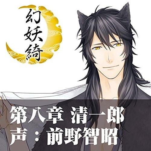 幻妖綺〜狼の宝モノ〜/前野智昭(清一郎)
