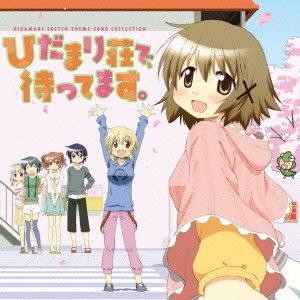 TVアニメ「ひだまりスケッチ」ベスト ひだまり荘へ、ようこそ!