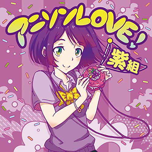 アニソンLOVE! 紫組
