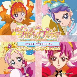Go!プリンセスプリキュア オリジナル・サウンドトラック2