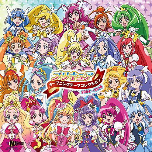 プリキュア オープニングテーマコレクション2004〜2016(DVD付)