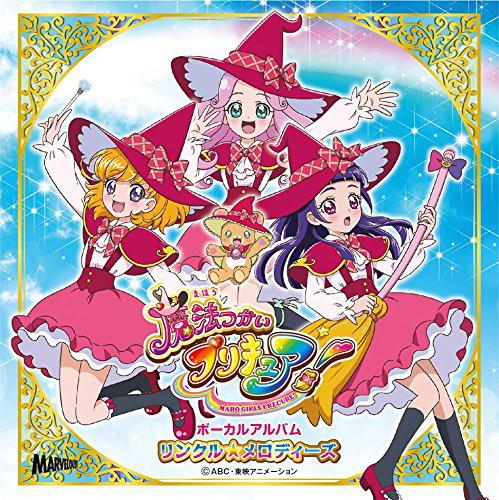 魔法つかいプリキュア! ボーカルアルバム1 リンクル☆メロディーズ
