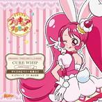 キラキラ☆プリキュアアラモード sweet etude 1 キュアホイップ ダイスキにベリーを添えて/美山加恋(キュアホイップ)