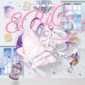 ERiCa/YURiCa/花たん