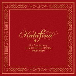 Kalafina 5th Anniversary LIVE SELECTION 2009-2012/カラフィナ