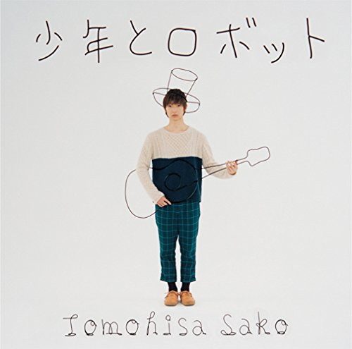 少年とロボット(初回生産限定盤)(DVD付)/佐香智久