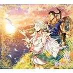 翼(期間生産限定アニメ盤)/藍井エイル
