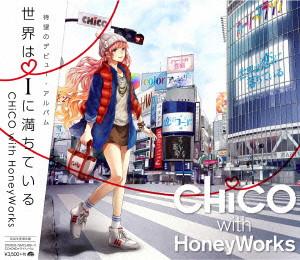 世界はiに満ちている(初回生産限定盤)(DVD付)/CHiCO with HoneyWorks