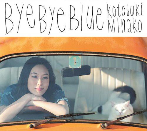 Bye Bye Blue/寿美菜子
