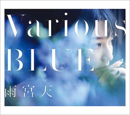 Various BLUE(初回生産限定盤)(Blu-ray Disc付)/雨宮天