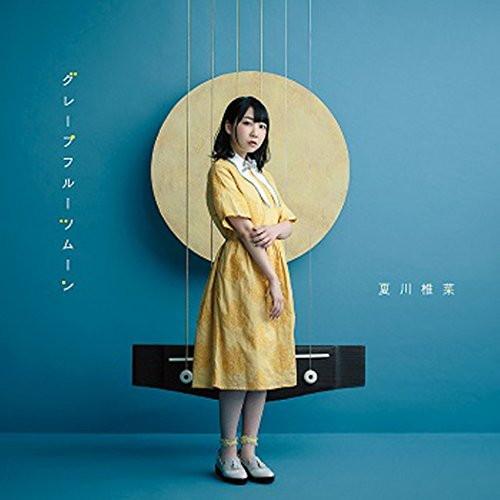 グレープフルーツムーン(初回生産限定盤)(DVD付)/夏川椎菜