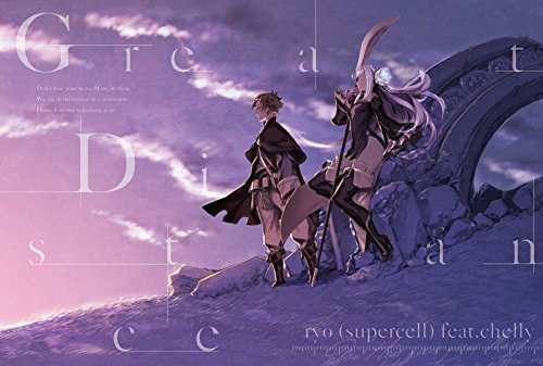 Great Distance(初回生産限定盤)(Blu-ray Disc付)/ryo(supercell)feat.chelly