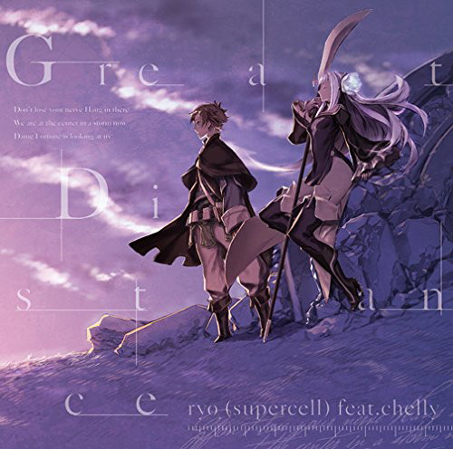 Great Distance/ryo(supercell)feat.chelly
