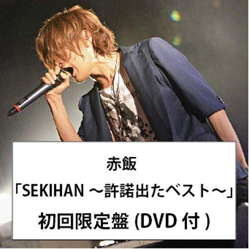 SEKIHAN〜許諾出たベスト〜(初回生産限定盤)(DVD付)/赤飯