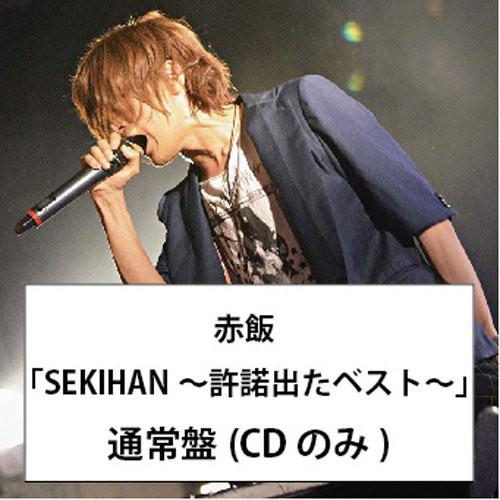 SEKIHAN〜許諾出たベスト〜/赤飯