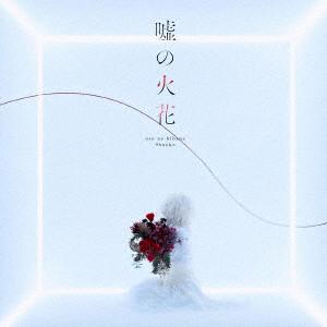 嘘の火花(初回生産限定盤)(DVD付)/96猫
