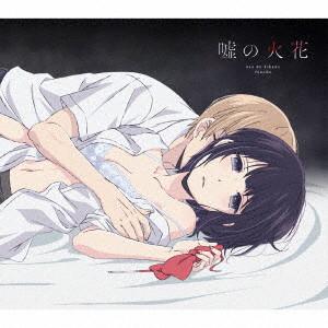 嘘の火花(アニメ盤)(DVD付)/96猫