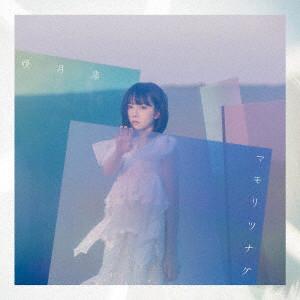 マモリツナグ(初回生産限定盤)(DVD付)/暁月凛