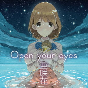 Open your eyes(DVD付)/亜咲花