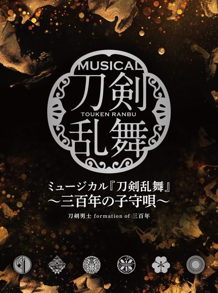 ミュージカル『刀剣乱舞』 〜三百年の子守唄〜(初回限定盤B)/刀剣男士 formation of 三百年