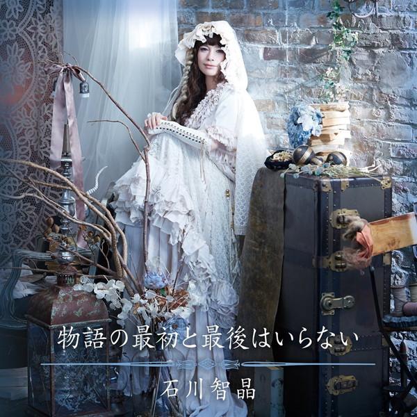 物語の最初と最後はいらない(DVD付)/石川智晶
