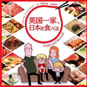 「英国一家、日本を食べる」オリジナル・サウンドトラック