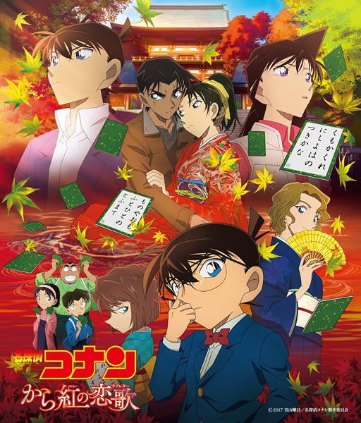 劇場版 名探偵コナン「から紅の恋歌」オリジナル・サウンドトラック
