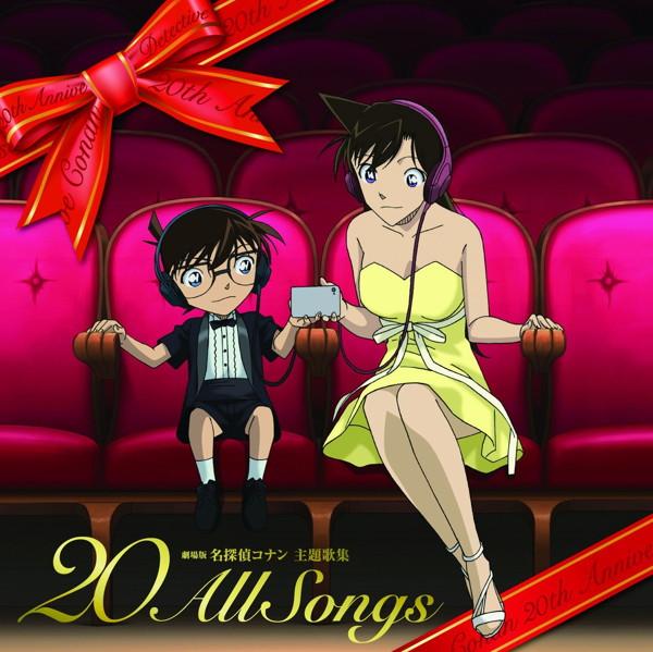 劇場版 名探偵コナン主題歌集〜'20'All Songs〜(通常盤)