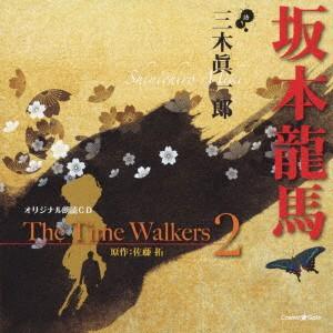 オリジナル朗読CDシリーズ The Time Walkers.2 坂本龍馬/三木眞一郎(朗読)