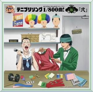 テニプリソング1/800曲!(はっぴゃくぶんのオンリーワン)-松(Show)-「弐」