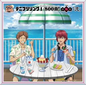 テニプリソング1/800曲!(はっぴゃくぶんのオンリーワン)-梅(Vai)-「弐」