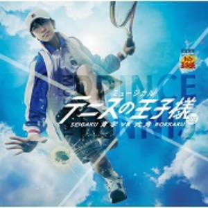 ミュージカル『テニスの王子様』 3rd season 青学(せいがく)vs六角