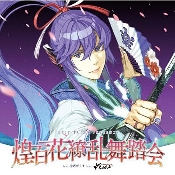EXIT TUNES PRESENTS 煌百花繚乱舞踏会 feat.神威がくぽ from がくっぽいど(Vocaloid) ジャケットイラスト:左