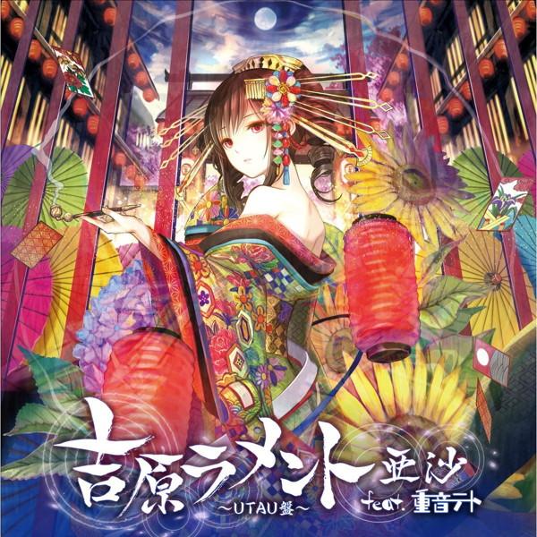 吉原ラメント〜UTAU盤〜ジャケットイラストレーター:藤ちょこ/亜沙