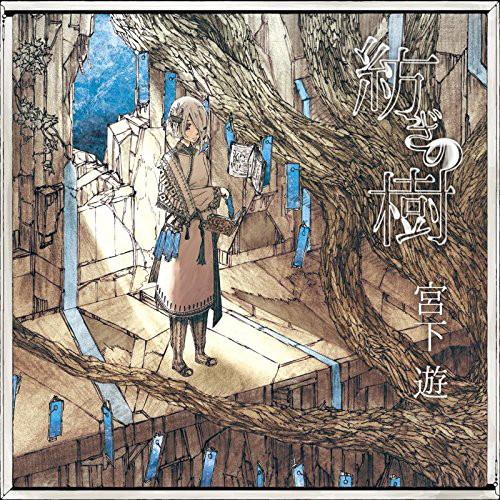 紡ぎの樹/宮下遊