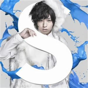 S(通常盤)/蒼井翔太