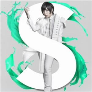 S(初回限定盤)(Blu-ray Disc付)/蒼井翔太
