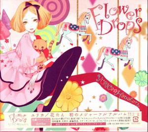 FLOWER DROPS/YURiCa/花たん