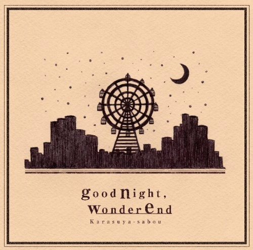 goodnight,wonderend/カラスヤサボウ