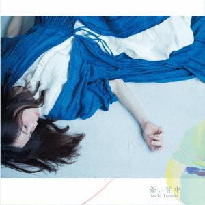 蒼い背中(DVD付)/タイナカ彩智