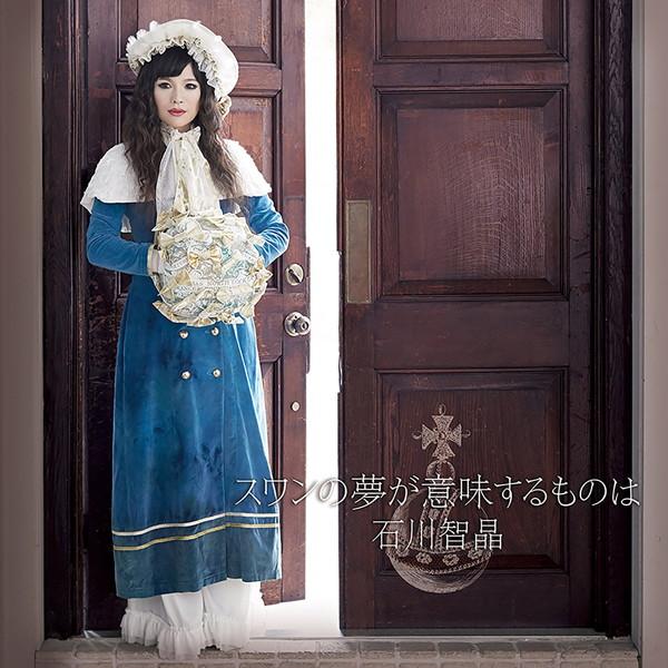 スワンの夢が意味するものは(DVD付)/石川智晶