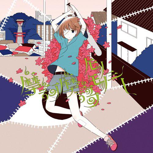 摩訶摩謌モノモノシー/sasakure.UK