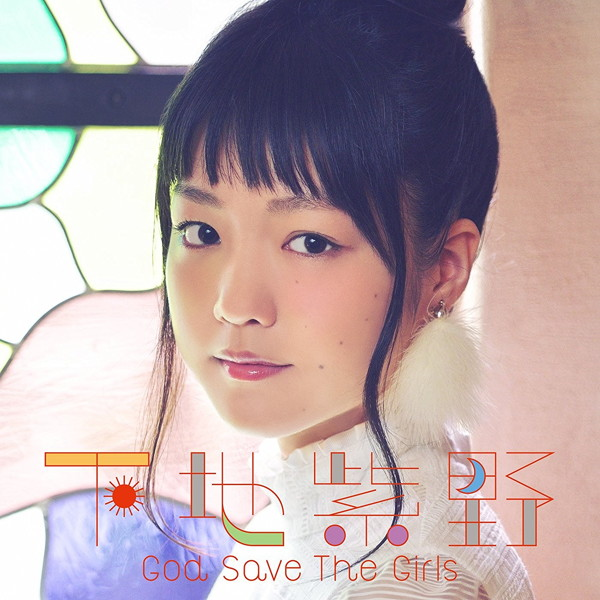 TVアニメ「ステラのまほう」オープニングテーマ「God Save the Girl」(通常盤)/下地紫野