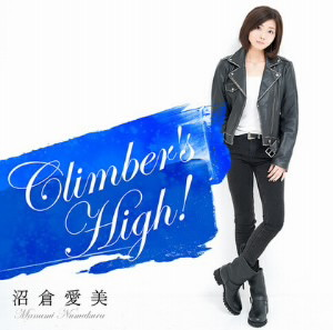 Climber's High!(通常盤)/沼倉愛美